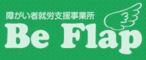 障がい者就労支援事業所 BeFlap(ビーフラップ)公式サイト