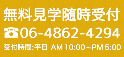 電話:06−4862−4294 受付時間:平日 AM 10:00 〜 PM 5:00